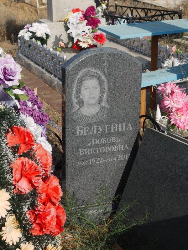 Порно люба белугина 30 лет город кемерово 23769 фотография